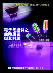 電子零組件之故障原因與其對策-cover