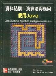 資料結構、演算法與應用使用 Java (Data Structures, Algorithms, and Applications in Java)-cover