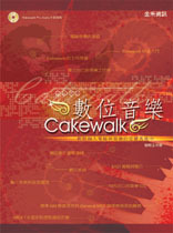 數位音樂 Cakewalk-cover