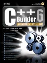 C++ Builder 6 完全攻略-cover