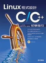 Linux 程式設計 C/C++ 初學指引-cover