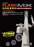 macromedia Flash MX 網頁動畫寶典(威力新增版)-cover