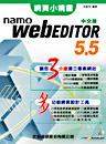 網頁小精靈 Namo WebEditor 5.5-cover
