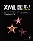 XML 應用寶典--輕鬆體驗 Web Service-cover
