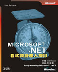 Microsoft .NET 程式設計深入探討 (Programming Microsoft .NET)-cover