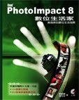 Ulead PhotoImpact 8 數位生活家-cover