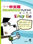 Dreamweaver MX 中文版魔法網頁 Easy Go-cover