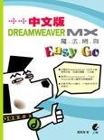 Dreamweaver MX 中文版魔法網頁 Easy Go-cover