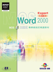MOUS 主題式 Word 2000 Expert 專業級指定精選教材-cover