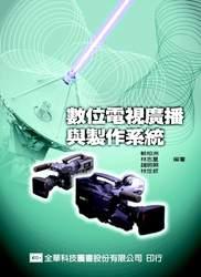 數位電視廣播與製作系統-cover