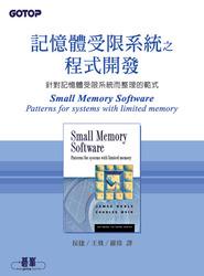 記憶體受限系統之程式開發 (Small Memory Software - Patterns for systems with limited memory)-cover