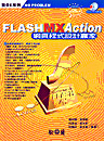 Flash MX Action 網頁程式設計贏家-cover