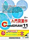 CorelDRAW 11入門與實作-cover