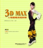 3D MAX 人物建模流程詳解-cover