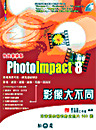 PhotoImpact 8 影像大不同-cover