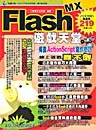 Flash MX 遊戲天堂-cover