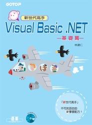 Visual Basic .NET 新世代高手-基礎篇-cover