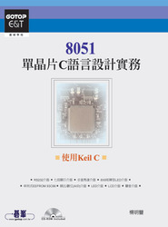 8051 單晶片 C 語言設計實務-使用 Keil C-cover