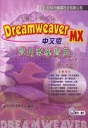 Dreamweaver MX 實用教學寶典-cover