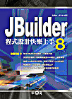 JBuilder 8 程式設計快樂上手-cover