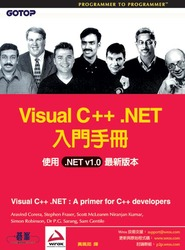 Visual C++ .NET 入門手冊 (Visual C++ .NET: A Primer for C++ Developers)-cover