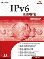 IPv6 理論與實務--新一代的網際網路-cover