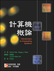 計算機概論 (Introduction to Computing Systems from bits and gates c and beyond)-cover