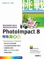 PhotoImpact 8 特效百寶箱-cover