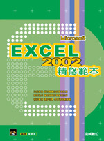 Microsoft Excel 2002 精修範本-cover