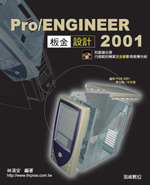 Pro/ENGINEER 2001 板金設計-cover
