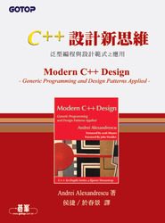 C++ 設計新思維 (Modern C++ Design: Generic Programming and Design Patterns Applied)-cover