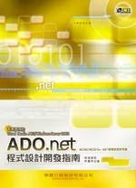 ADO.NET 程式設計開發指南-cover