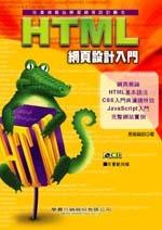 HTML 網頁設計入門-cover