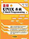 透析 Unix 系統 C Shell Programming-cover