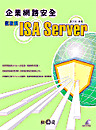 企業網路安全微軟的 ISA Server-cover