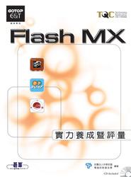Flash MX 實力養成暨評量-cover