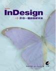 InDesign 許您一個排版新未來-cover