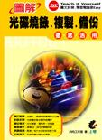 圖解光碟燒錄‧複製‧備份徹底活用-cover