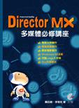 macromedia Director MX 多媒體必修講座-cover
