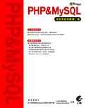 PHP & MySQL 完全架站攻略第二版-cover