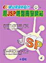 網站開發新動力─用 JSP 輕鬆開發網站-cover