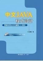 中文 Java 程式設計--學習如何以中文編寫 Java 程式-cover