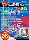 正宗電腦DIY系列-遠端遙控-cover