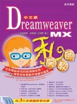 Dreamweaver MX 中文版私房教師-cover