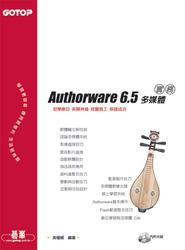 Authorware 6.5 多媒體實務-cover