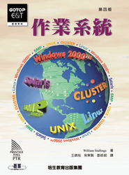 作業系統 (Operating Systems, 4/e)-cover