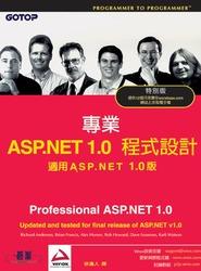 專業 ASP.NET 1.0 程式設計 (Professional ASP.NET 1.0)-cover