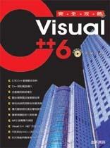 Visual C++ 6 完全攻略-cover