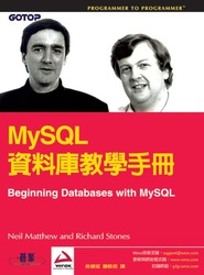 MySQL 資料庫教學手冊 (Beginning Databases with MySQL)-cover