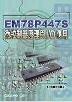 EM78P447S 微控制器原理與 I/O 應用-cover
